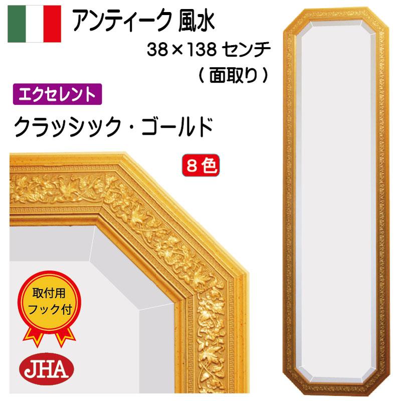 (再入荷)風水八角ミラー 開運鏡 壁掛け鏡 風水鏡 おしゃれ オリジナル 姿見 姿見鏡 イタリア製 (デラックス:面取り)【JHAアンティーク風水ミラー (木製フレーム)】 エクセレント (クラッシック・ゴールド)八角形 W375×H1375 IE-143 八角姿見 八角ミラー 玄関