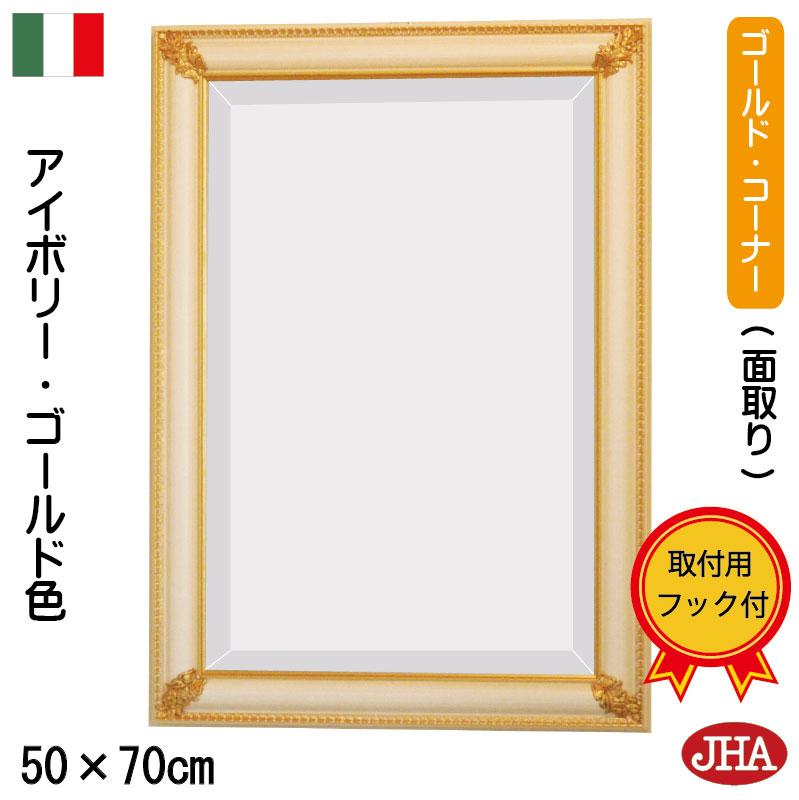 (デラックス:面取り加工)【送料無料】鏡 ミラー 壁掛け鏡 ウォールミラー【イタリア製】【JHAアンティークミラー】 ゴールド・コーナー(アイボリー色)W495×H695 IP-8 (玄関 全身鏡 全身ミラー おしゃれ 店舗 ベージュ)スーパーセール