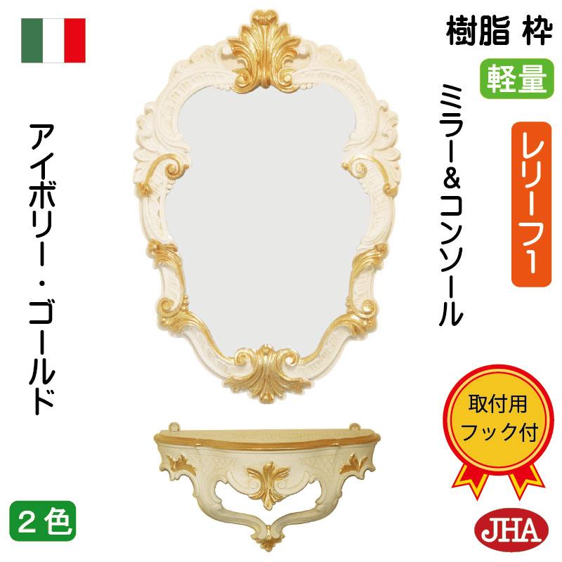 (再入荷)鏡 ミラー 壁掛け鏡 おしゃれ ウォールミラー 丸ミラー オーバル サークル イタリア製【JHAアンティーク風ミラー&コンソール】エレガンス(アイボリー&ゴールド)IA-1S 上・下お得セット まる ロココミラー 姫ミラー 玄関 リビング おしゃれ 飾り棚 店舗