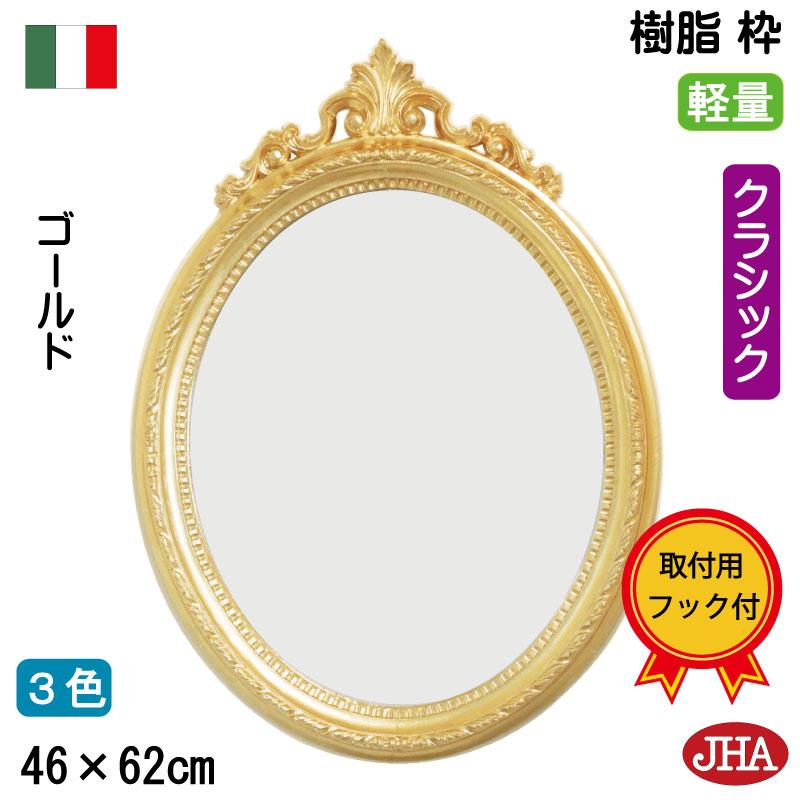 77x107cm アンティーク Lサイズ シャンパン アンティーク調 ウォールミラー 壁掛けミラー 鏡 VMR902