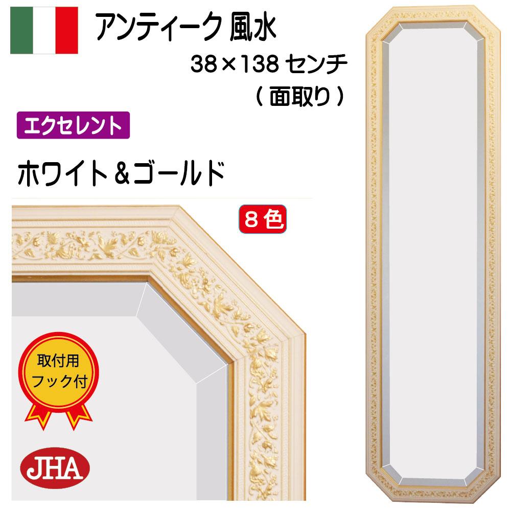 (新作)風水八角ミラー 開運鏡 壁掛け鏡 風水鏡 おしゃれ オリジナル 姿見 姿見鏡 イタリア製 (デラックス:面取り)【JHAアンティーク風水ミラー (木製フレーム)】 エクセレント (ホワイト&ゴールド)八角形 W375×H1375 IE-185 八角姿見 八角ミラー 玄関 北欧 白