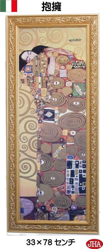 《新作》【送料無料】額絵 絵画 壁掛け【イタリア製】【JHAアンティークフレーム】世界の名画 クリムト 抱擁&ゴールド・フレーム(M)W330×H777 IP-85 アートフレーム 額装 ウォールアート インテリア壁飾り(玄関 リビング 寝室)