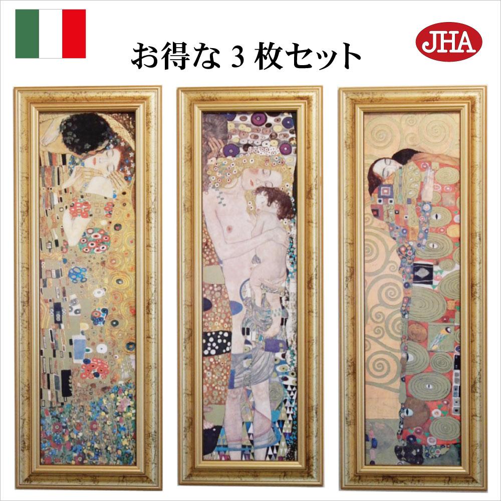 選べます!(お得な3枚セット)額絵 絵画 アートポスター 壁掛け イタリア製【JHAアンティーク木製フレーム】 世界の名画 クリムト&ゴールドフレーム(S)W250×H680 IE-123-122-124 アートフレーム インテリア壁飾り 玄関 リビング 寝室 木枠