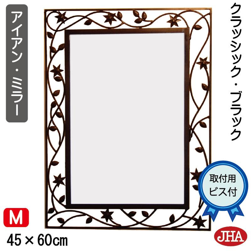 (再入荷)オリジナル 鉄製 壁掛け鏡 ウォールミラー【JHAアンティークミラー】アイアン・ミラー(ブラック)リーフW450×H600 RT-6-ST(玄関 洗面 トイレ おしゃれ 店舗 スタイリッシュ)