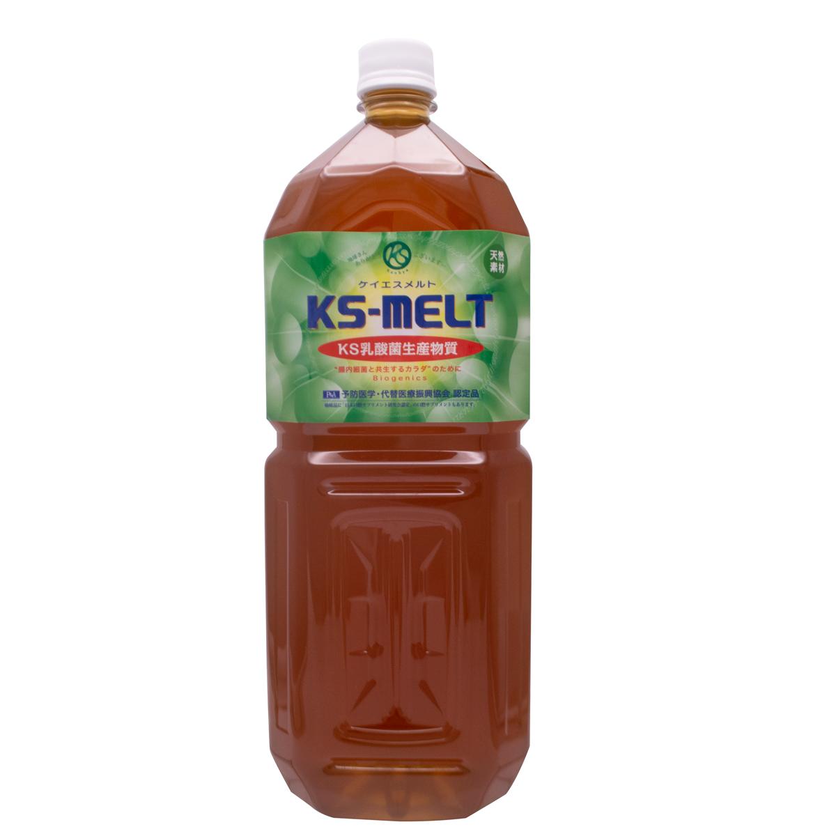 乳酸菌生産物質【KSメルト】2リットル(KS-MELT/ケイエスメルト)