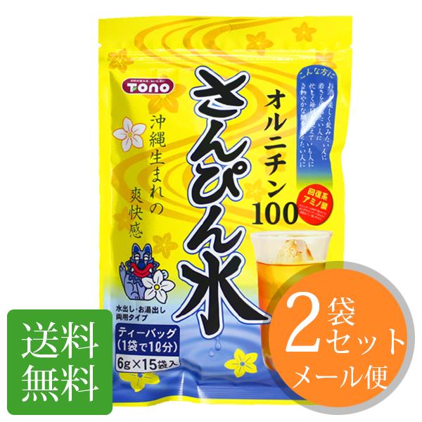 さんぴん water two bags set
