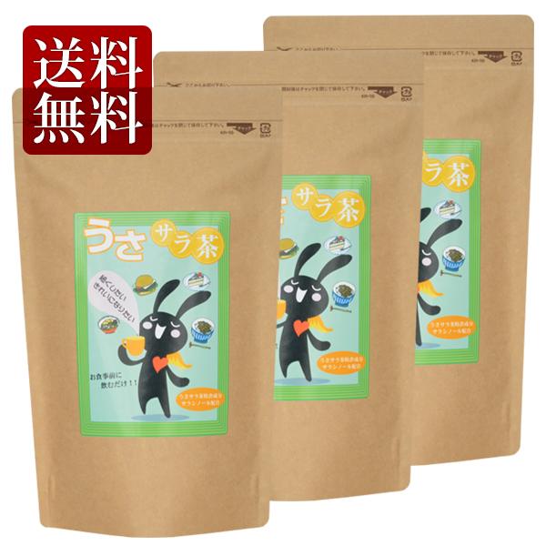 送料無料 スーパーダイエット うさサラ茶 粉末 0.8g×90袋 サラシアオブロンガ ダイエット ほうじ茶 あす楽対応 smtb-t