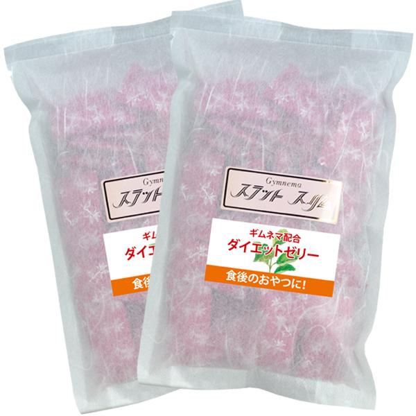 スラットスリム 200g×2袋 (ダイエットグミ ギムネマ)