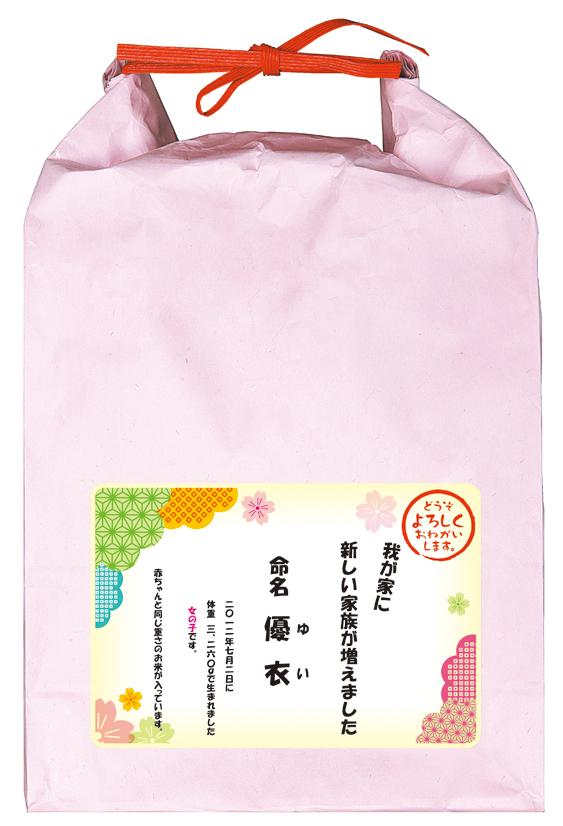 【送料込み】【送料無料】(名入れ)女の子赤ちゃんと同じ重さのお米【出産内祝いギフトに最適です。】【出産祝い 返礼 お返し】【内祝い お返し】