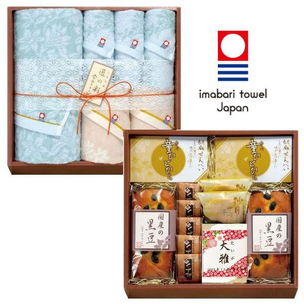 【送料込み】【送料無料】(名入れ)女の子今治タオル&和菓子詰合せ【出産内祝いギフトに最適です。】