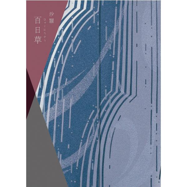 【送料込み】【送料無料】もらってうれしいカタログギフトSARA 百日草【出産内祝いギフトに最適です。】