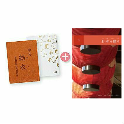 【送料込み】【送料無料】(名入れ)女の子和泉屋 創作カステラ&カタログギフト 日本を贈る 朱コースの組合せギフト【出産内祝いギフトに最適です。】【内祝い お返し 目上の方への贈り物】