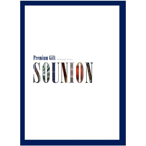 【送料込み】【送料無料 内祝い お返し 出産内祝い】選べるカタログギフトSounion(スーニオン)