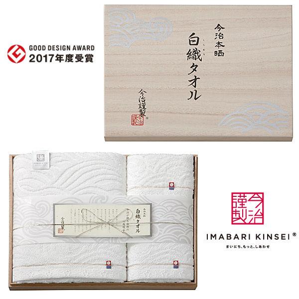 【送料込み】【送料無料】imabari towel japan(今治タオル)今治謹製白織タオルタオルセット【出産内祝いギフトに最適です。】【出産祝い 返礼 お返し】【内祝い お返し】