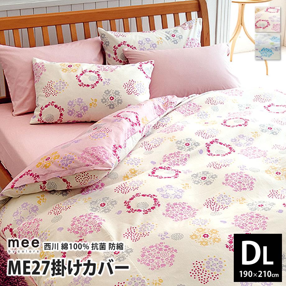 【綿100%】【MEシリーズ27】【西川リビング 掛けカバー DL】安心日本製のカバーリング、色とりどりのかわいい小花やリンゴのモチーフが飛び交うデザインです。掛けカバーDL 190×210