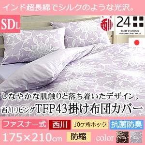 【綿100%】【24PLUSシリーズ TFP-02 43】 掛けふとんカバー セミダブルサイズ 素肌へのやさしさや上質さ、眠りにかかせないラインアップをトータルにご提案