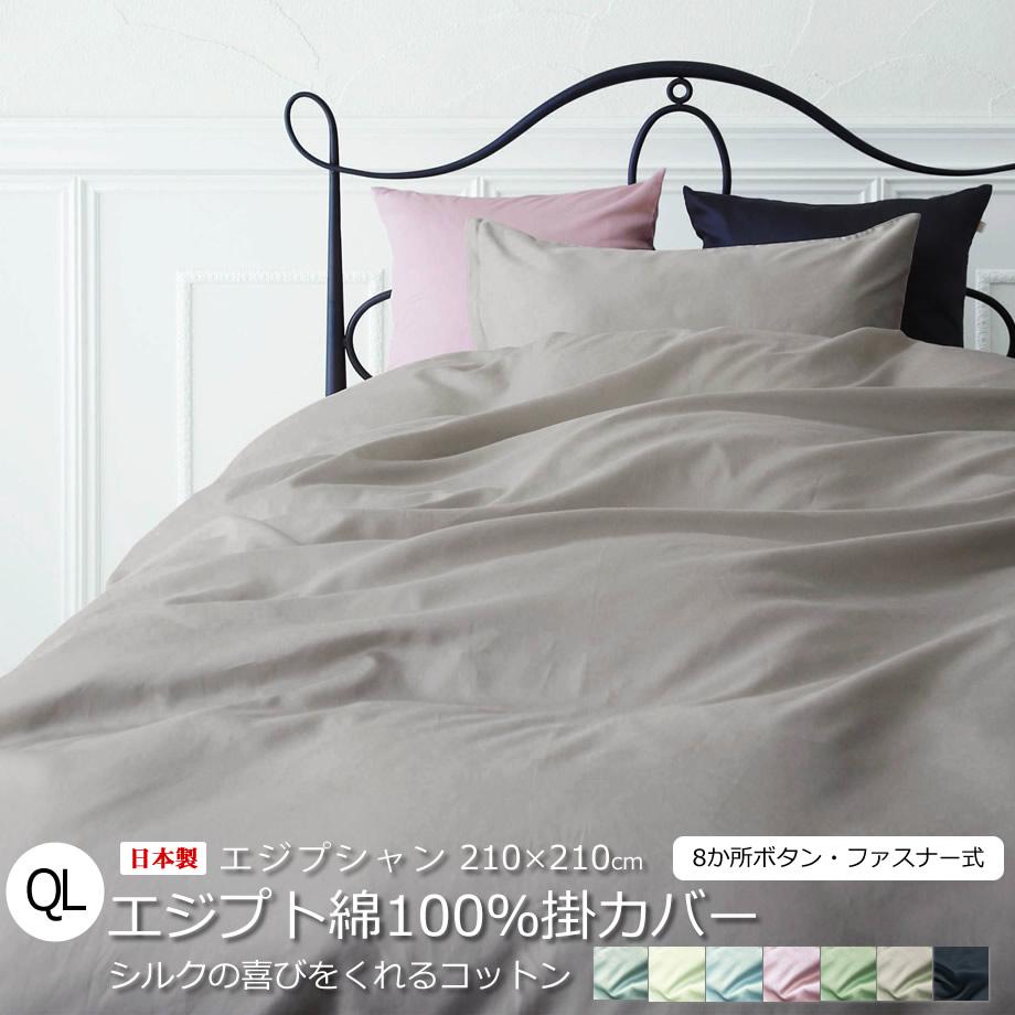掛布団カバー 掛け布団カバー 80エジプシャン QL クイーンロングサイズ 210×210 日本製 ふとん カバーリング 岩本繊維|じぶんまくら 掛けふとんカバー 掛ふとんカバー クイーン ロング クイーンロング