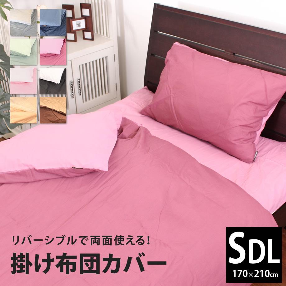 選べる8色 洗える リバーシブル掛布団カバー SDL 170x210cm 無地 寝具【SS】