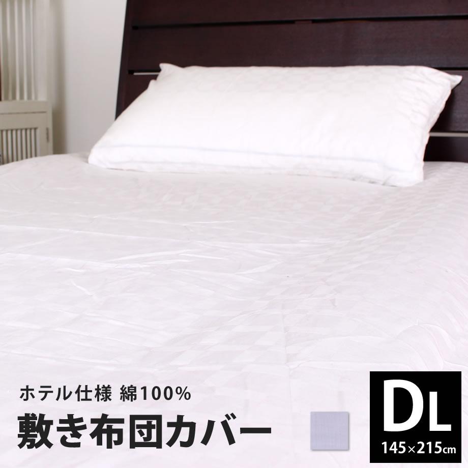 ホテル仕様敷き布団カバー サテン DL まるでホテルの寝室で寝ているよう 綿100% 敷きカバー 145×215【SS】