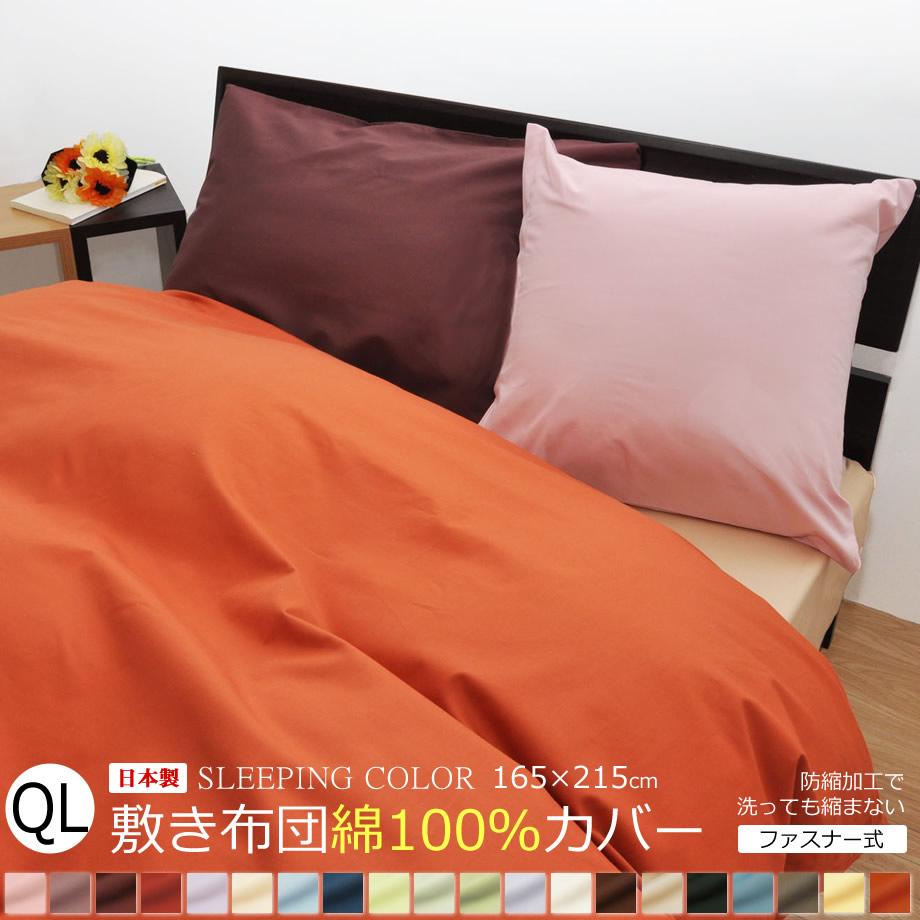 敷布団カバー 敷き布団カバー Sleeping Color QL クイーンロングサイズ 165×215 日本製 ふとん カバーリング 岩本繊維