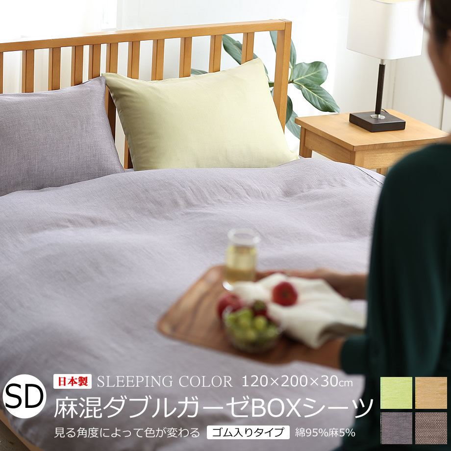 綿95%、麻5% 肌触りのやさしい日本製のボックスシーツ Boxカバー グリーン ベージュ ブラック ブラウン マットレスカバー ボックスシーツ Boxカバー 麻混ダブルガーゼ SD セミダブルサイズ 120×200×30 日本製 ふとん カバーリング 岩本繊維 マットレスカバー