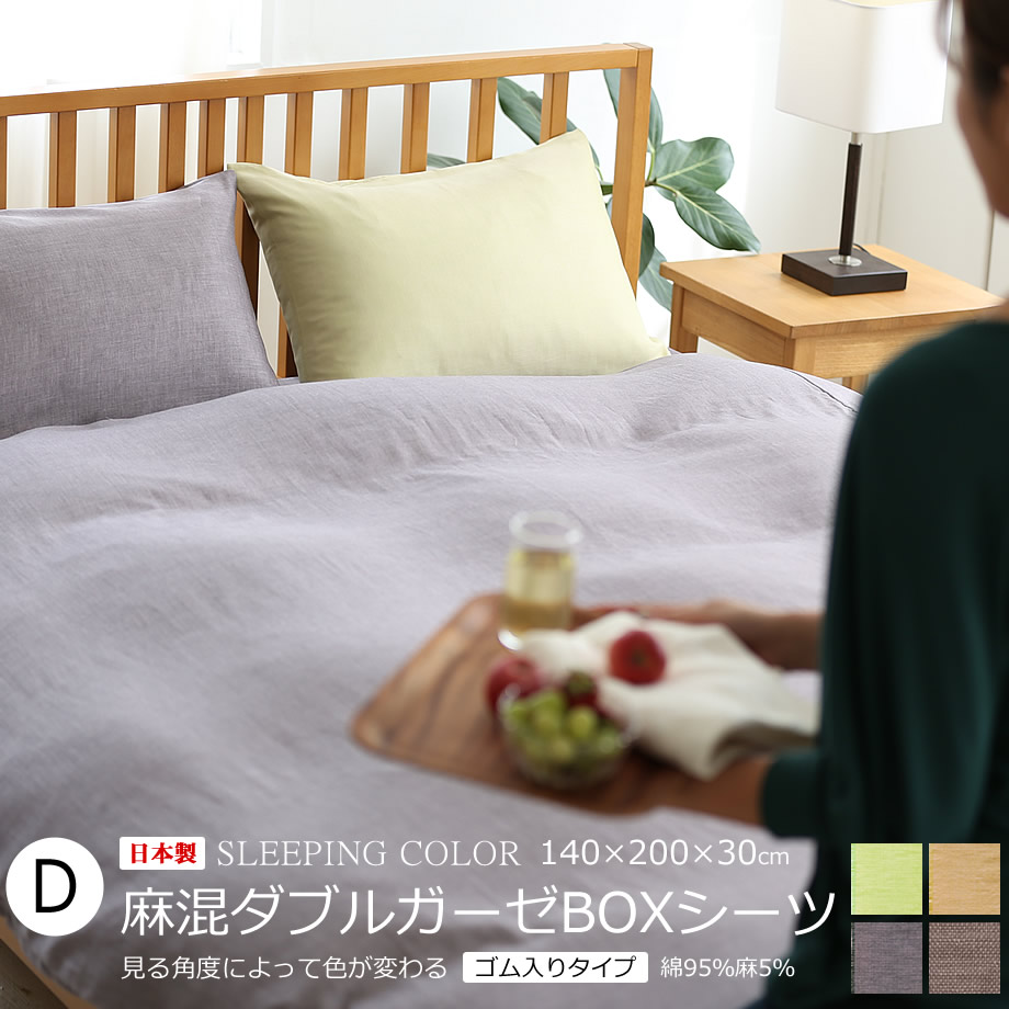 ボックスシーツ Boxカバー D ダブル (140×200×30cm) 綿95%、麻5% 肌触りのやさしい日本製のボックスシーツ Boxカバー グリーン ベージュ ブラック ブラウン マットレスカバー ボックスシーツ Boxカバー 麻混ダブルガーゼ D ダブルサイズ 140×200×30 日本製 ふとん カバーリング 岩本繊維 マットレスカバー