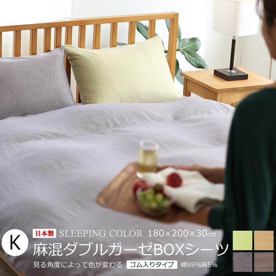 ボックスシーツ Boxカバー K キング (180×200×30cm) 綿95%、麻5% 肌触りのやさしい日本製のボックスシーツ Boxカバー グリーン ベージュ ブラック ブラウン マットレスカバー ボックスシーツ Boxカバー 麻混ダブルガーゼ K キングサイズ 180×200×30 日本製 ふとん カバーリング 岩本繊維 マットレスカバー