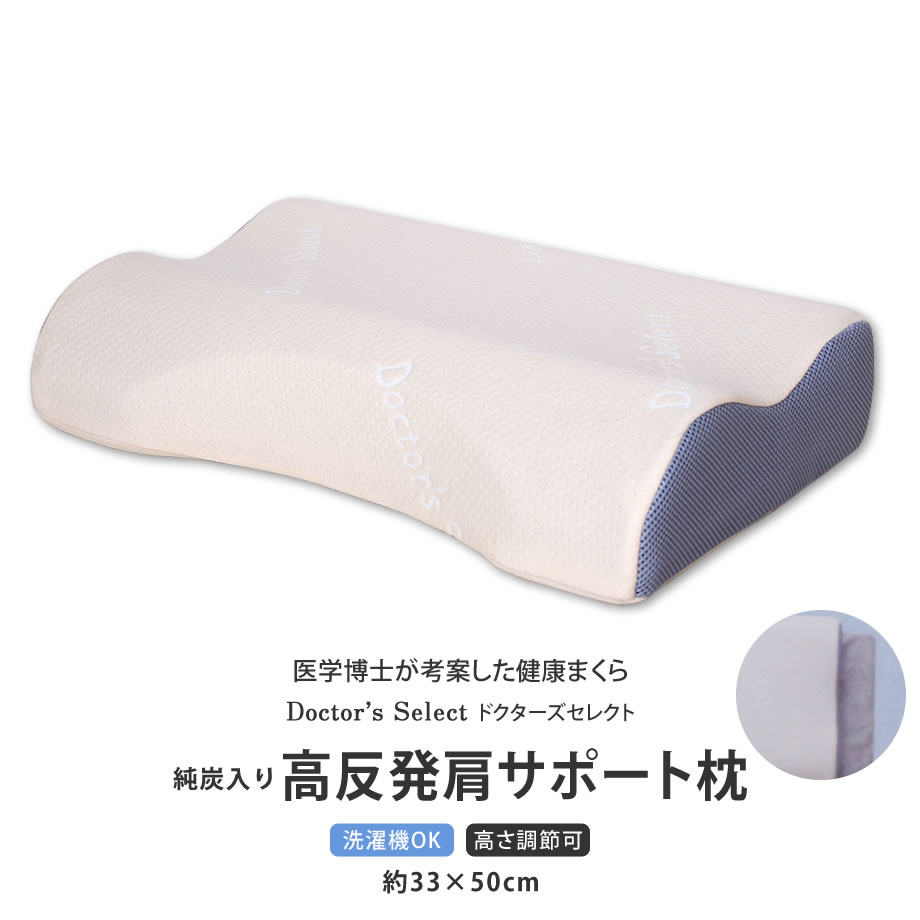 【枕】ドクターズセレクト 高反発無膜肩サポート 純炭入り 33×50cm 【品番:DS4117】【950161】【SS】