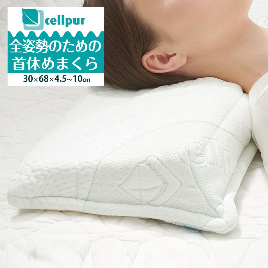 セルプールピロー 肩こり For ブランド買うならブランドオフ Your Neck Pillowマクラ まくら 枕 ウレタンまくら 高反発 ストレートネック 篠原化学 30×68×4.5~10cm ウレタン 流行のアイテム 首こり CPFYNP フォーユアネックピロー