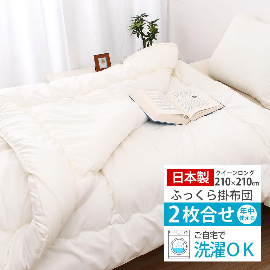 2枚合せ 掛け布団 洗える 新作入荷 クイーン 日本製 年中使える ほこりの出にくい掛布団 210×210cm 新生活 QL ウォシュロン 詰め物総重量ボリューム2.5kgの掛け布団 特価 新生活応援