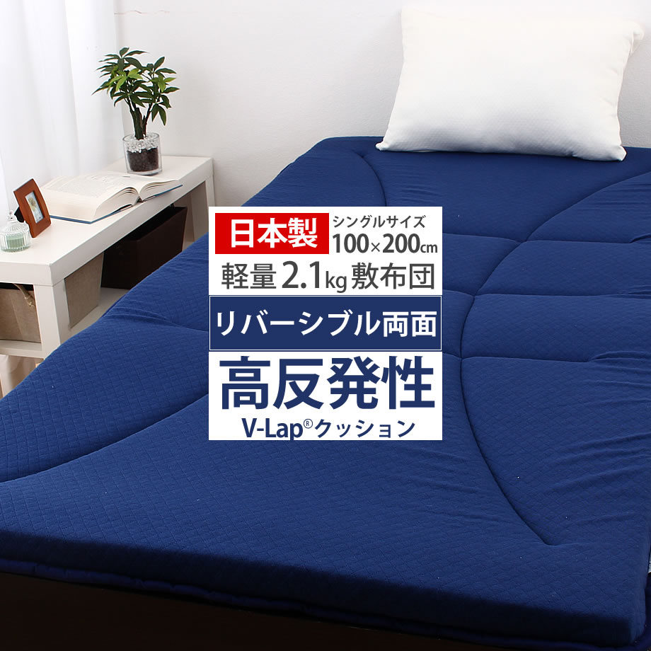 2M 敷布団 シングル 軽量2.1kg 8 限定特価 20 24H限定価格 V-Lap シングルサイズ リバーシブル 敷き布団 高反発 まっとれす 日本製 体圧分散 毎日がバーゲンセール マットレス かため 約4cm×100cm×200cm