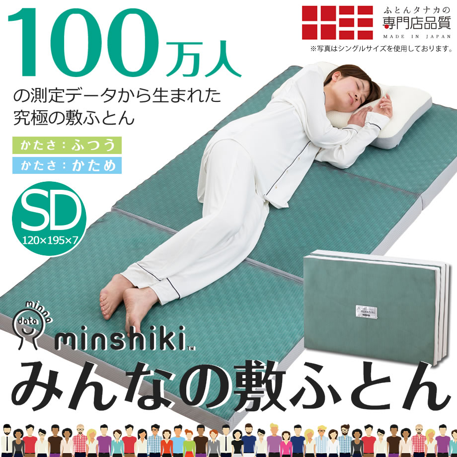 【送料無料】敷布団 100万人のデータから生まれた みんしき minshiki みんなの敷ふとん セミダブルサイズ 120×195×7cm 敷布団 体圧分散 ふつう かため 選べるかたさ ハード 腰痛 肩こり マットレス ウレタン 三つ折り 日本製
