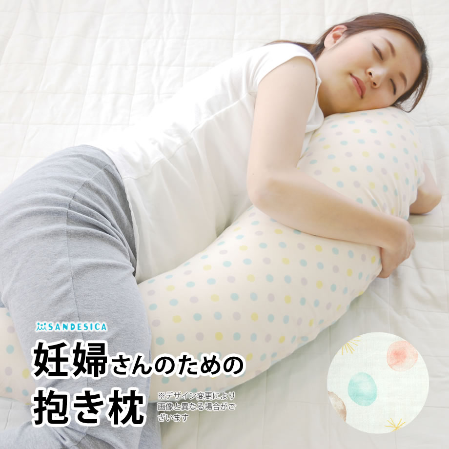 抱き枕 妊婦 授乳クッション 妊婦用 女性 授乳 抱きまくら 抱枕 抱き枕カバー マタニティ 出産祝い プレゼント うつぶせ寝 赤ちゃん クッション 三日月 かわいい 洗える|枕 まくら 可愛い 抱き マクラ だきまくら 癒しグッズ ピロー 横向き寝 横向き寝用枕 授乳枕 授乳まくら