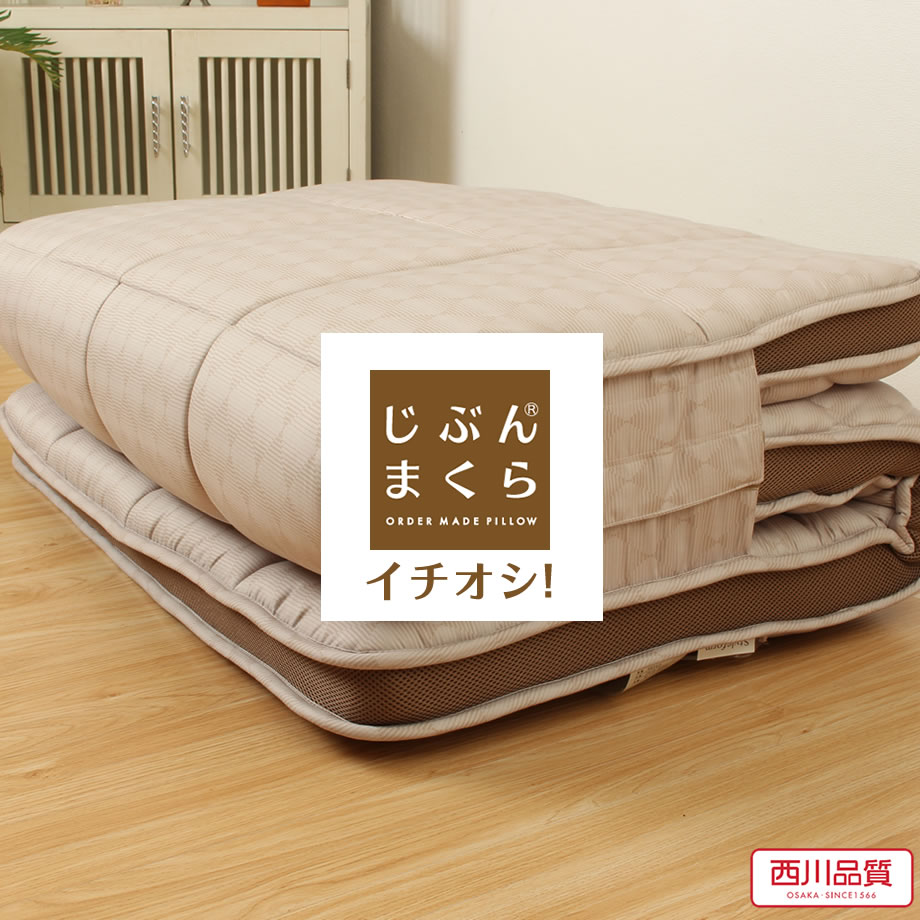 Three Types Of Which Can Choose A Volume Mattress Nishikawa Single Long Size 100 210 Extremely Thick Urethane Style Form Spread Futon Bed