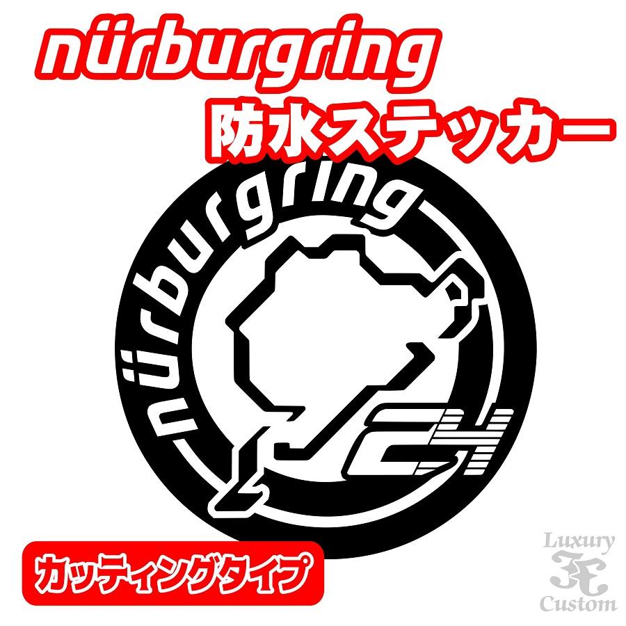 ニュルブルクリンクへの挑戦 nurburgring サークル型防水ステッカー 限定モデル Type-B ニュルブルクリンク ドイツ ニュル 人気ブレゼント 24時間レース