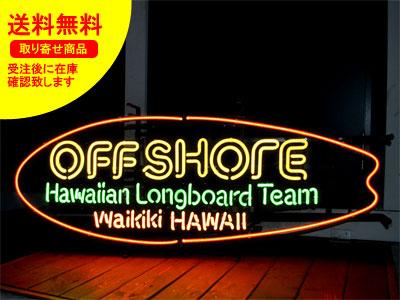ネオンサイン ネオン 看板 電飾看板 ライト インテリア アメリカン 店舗 ショップ サーフボード ハワイ OFF SHORE LONG BOARD HAWAII_NS-026-SHO
