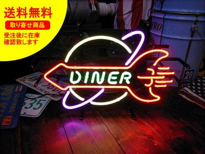 ネオンサイン ネオン 看板 電飾看板 ライト インテリア アメリカン 店舗 ショップ レストラン ダイナー DINER_NS-045-SHO