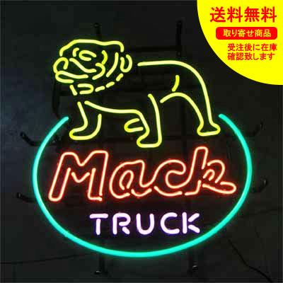 ネオンサイン ネオン 看板 電飾看板 ライト インテリア アメリカン 店舗 ショップ アメ車 トラック ブルドッグ ガレージ MACK_NS-067-SHO