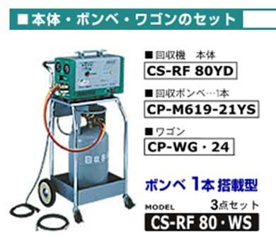 デンゲン CS-RF80WS リフロンデ フロンガス回収装置 ボンベ1本セット