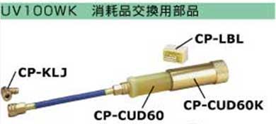CP-CUD60K デンゲン dengen 蛍光剤リークキット用 カートリッジ蛍光剤(ハンドル付) 60ml