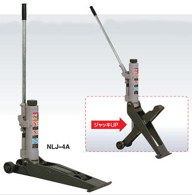 長崎ジャッキ NLJ-4A 低床 L ジャッキ フォークリフト用に最適