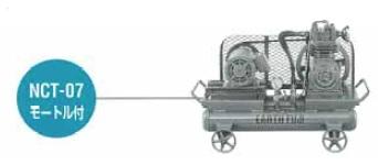 富士コンプレッサー NCT-07MS 空冷一段エンジン及びモートル搭載形