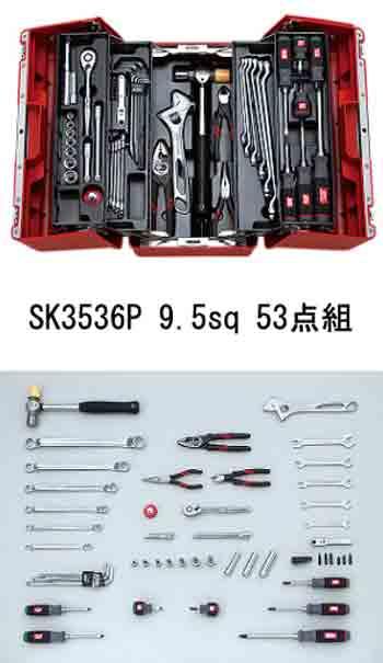 KTC SK3536P 工具セット(両開きプラハードケースタイプ)