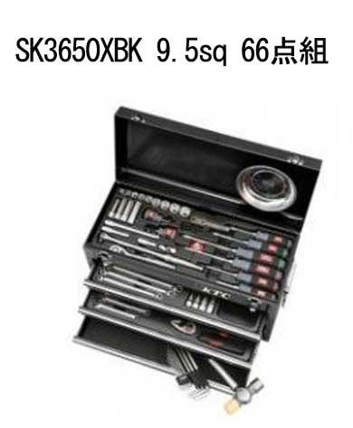SK3650XBK 9.5sq.工具セット チェストケースタイプ