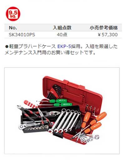 SK34010PS KTC 工具セット(片開きプラハードケースタイプ) ツールセット