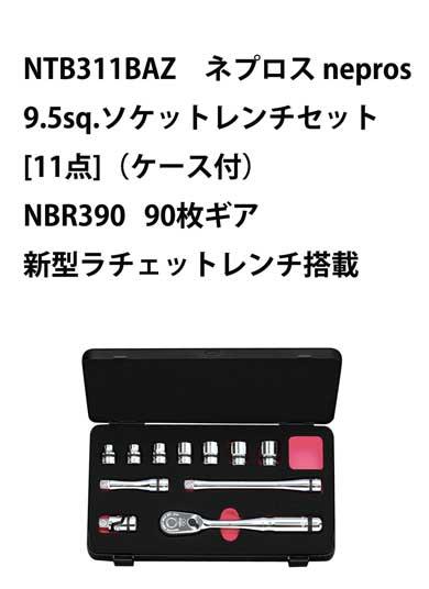 KTC NTB311BAZ ネプロス nepros 9.5sq.ソケットレンチセット[11点](ケース付)
