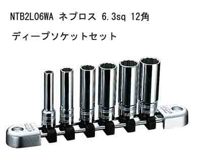 NTB2L06WA ネプロス 6.3sq ディープソケットセット 6コ組 12角ソケット 6コ組