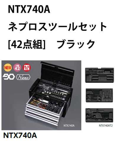 KTC NTX740A ネプロスツールセット[42点組] ブラック