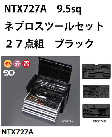 【送料無料】KTCNTX727Aネプロスツールセット[27点組]ブラック