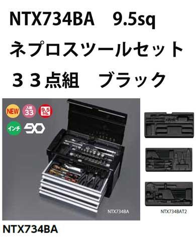 KTC NTX734BA 9.5sq ネプロスツールセット[33点組] ブラック